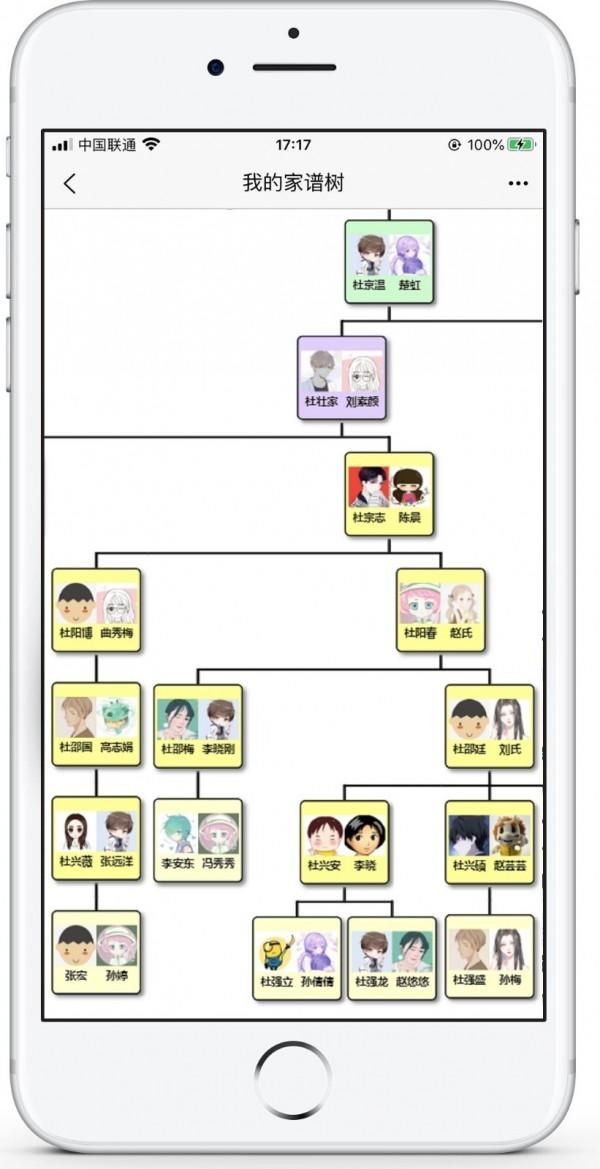 家谱在线软件截图1