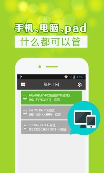 绿色上网家长端软件截图3