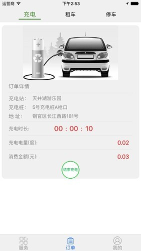 智尚云电软件截图2