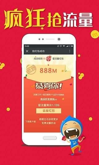 中国移动爱流量软件截图1