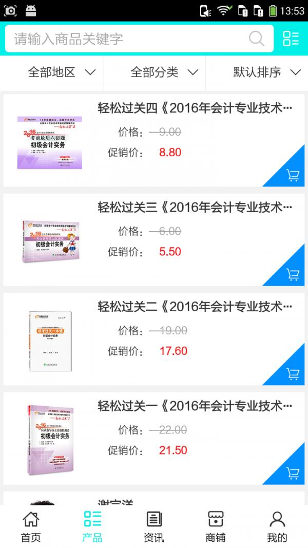 湖南会计官网软件截图0