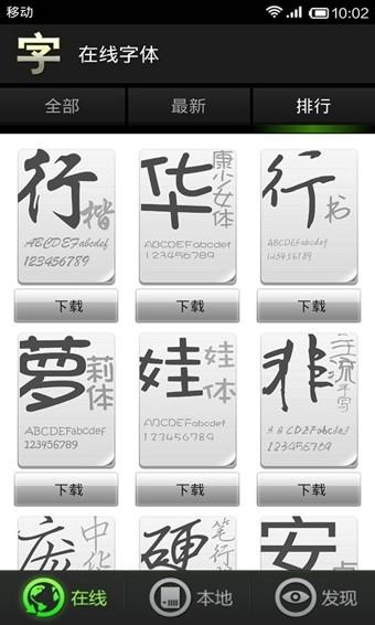 手机字体大师软件截图1