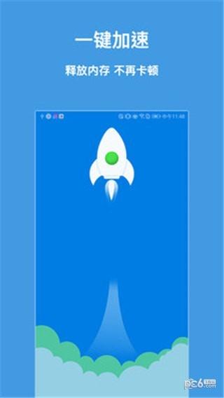 火箭清理大师软件截图2