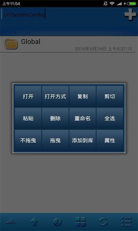 File浏览软件截图2