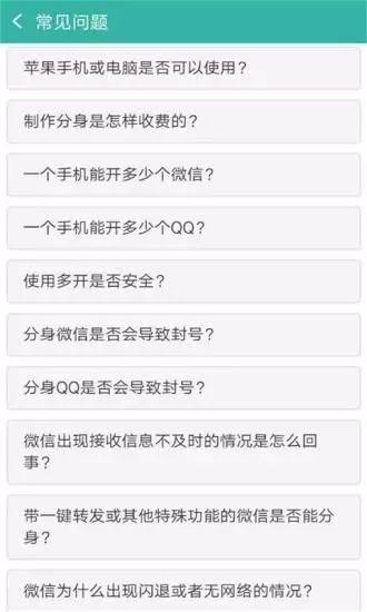 分身QQ软件截图0