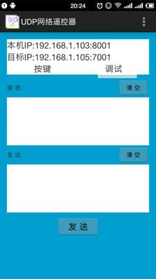 UDP网络遥控器软件截图2