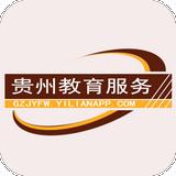 贵州教育服务