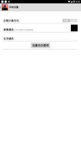 军旅日历软件截图2