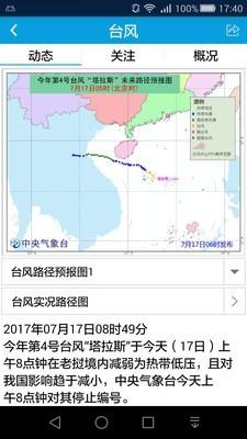舟山海洋气象软件截图1