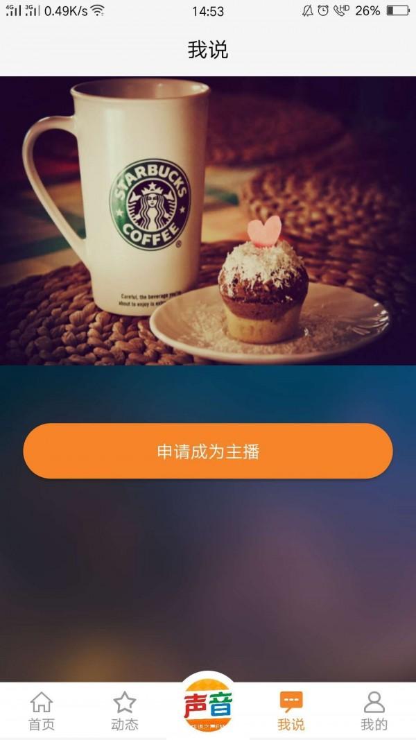 华语之声FM软件截图2