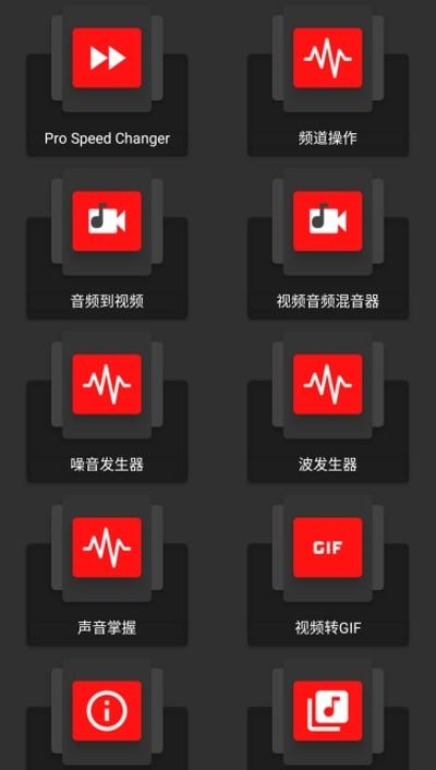 AudioLab软件截图3