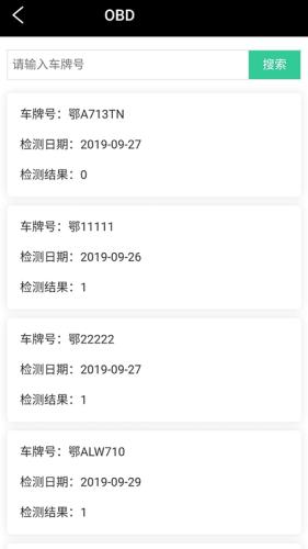 武汉移动源执法软件截图3