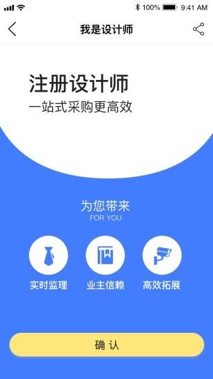 华梦优筑软件截图0