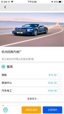 车与生活软件截图1