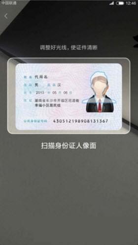 小米实名认证软件截图1
