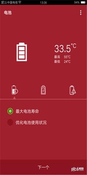 手机冷却大师软件截图0