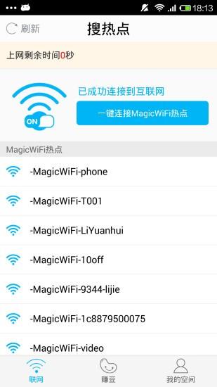 magicwifi精灵
