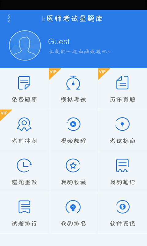 中西医结合助理医师考试星题库软件截图0