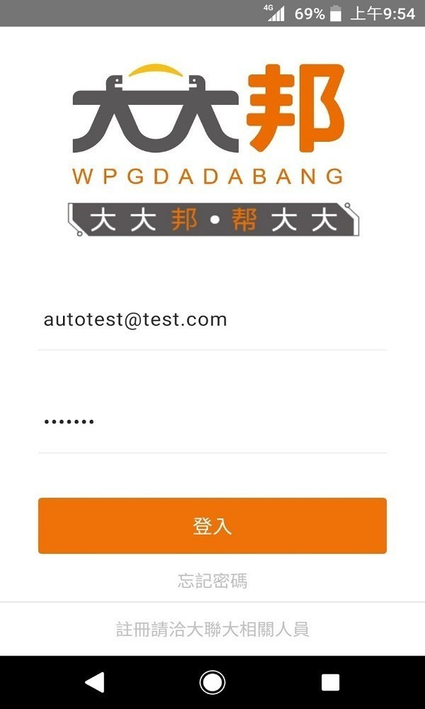 DaDaBang软件截图0