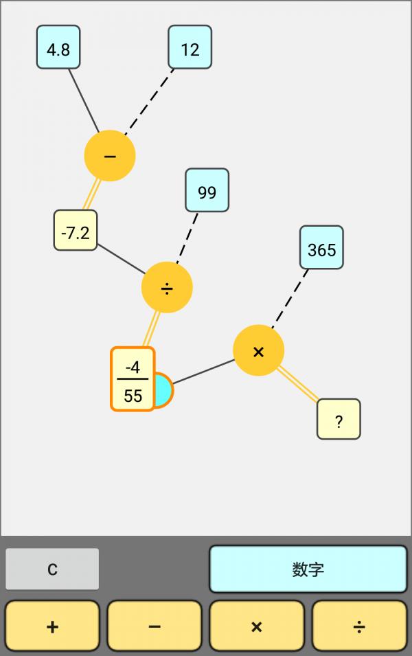 泡泡计算器软件截图2