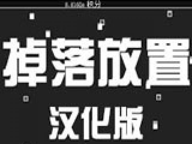掉落放置 中文版