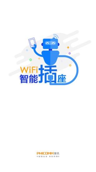 WiFi智能插座软件截图0