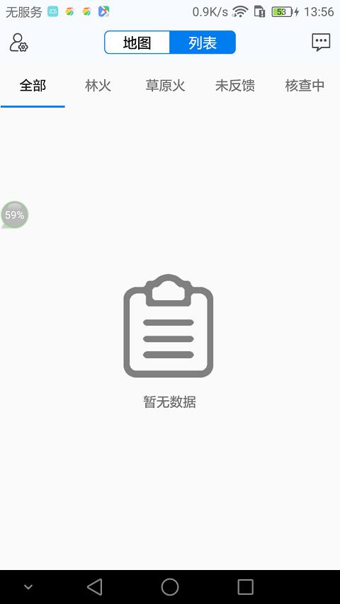 林草卫星监测软件截图1