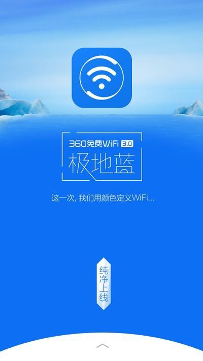 360免费WiFi极地蓝版