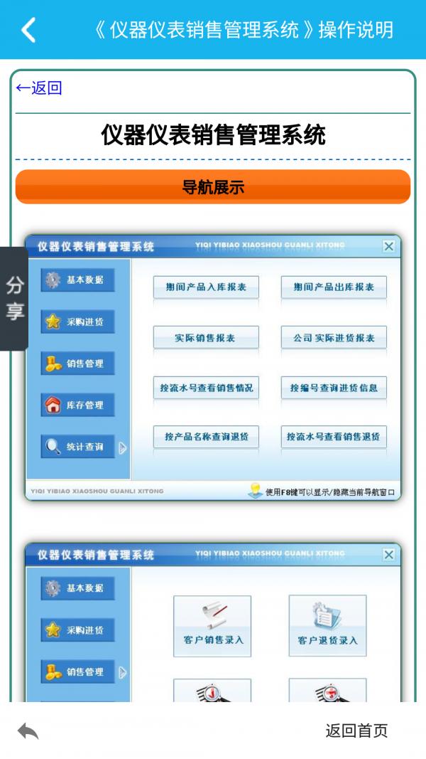 仪器仪表管理系统