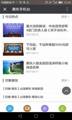 惠东手机台软件截图3