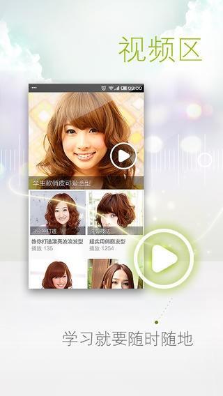 蜜豆发型师软件截图2
