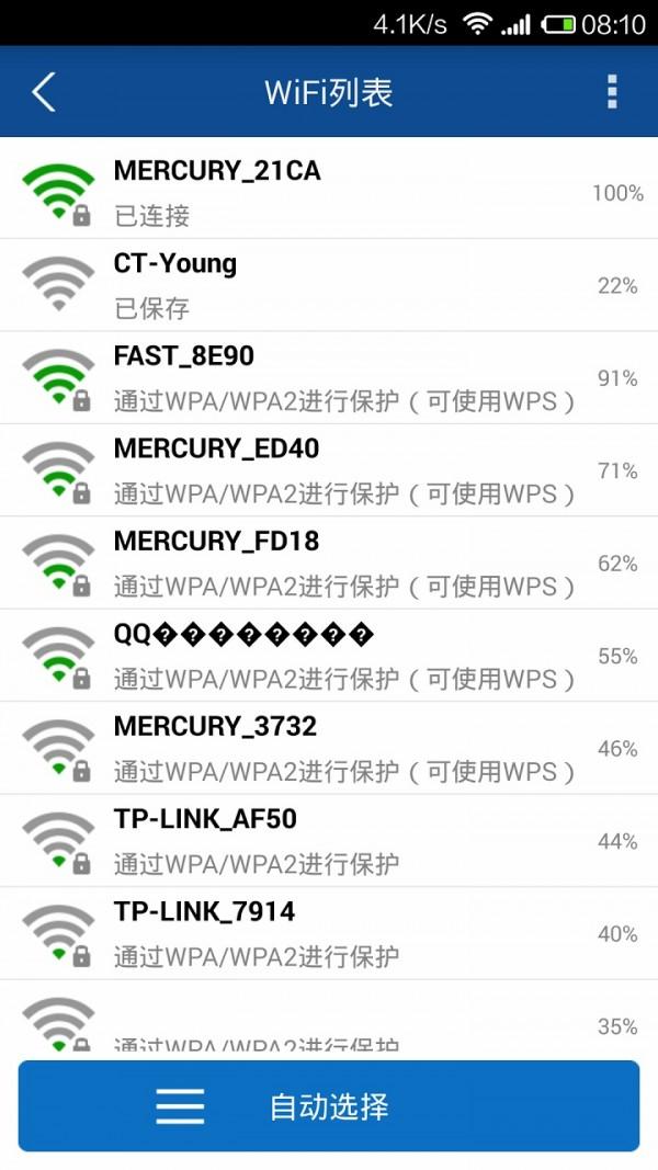 万能WiFi钥匙连接