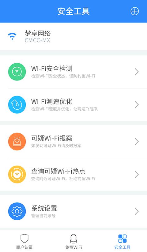 WiFi商家安全卫士软件截图1