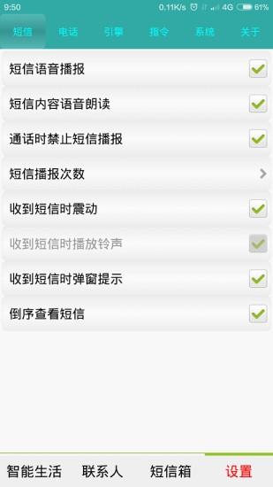 华为语音助手软件截图0
