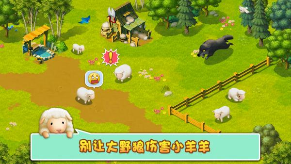 天天喂羊软件截图3