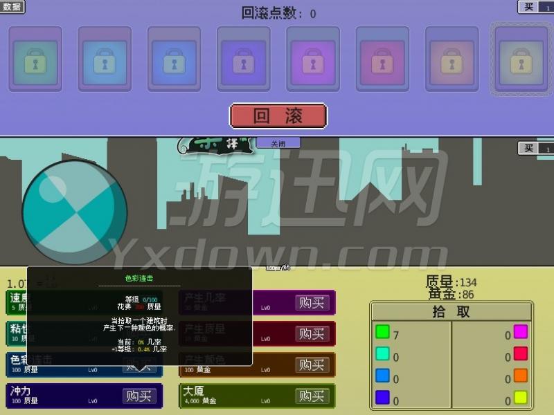 滚球放置 中文版下载