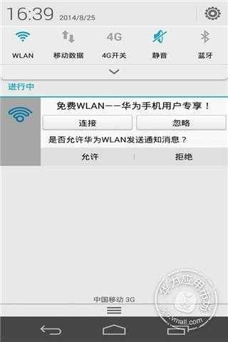 华为WLAN软件截图0