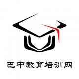 巴中教育培训网