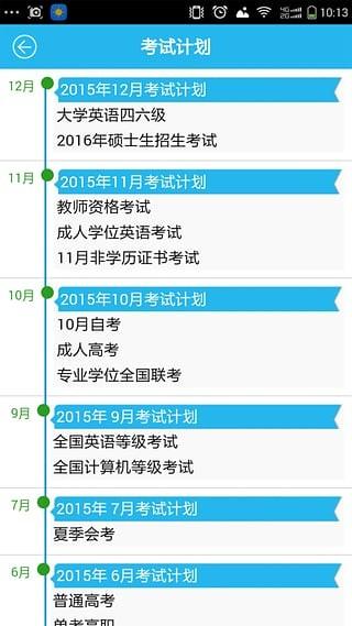 北京教育考试