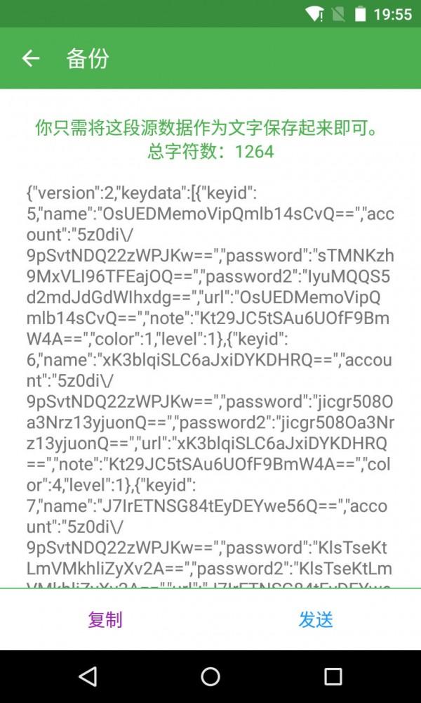 账号密码管理