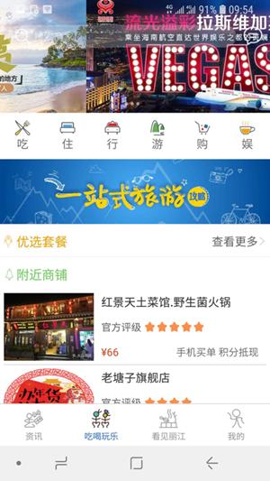 看见丽江软件截图1