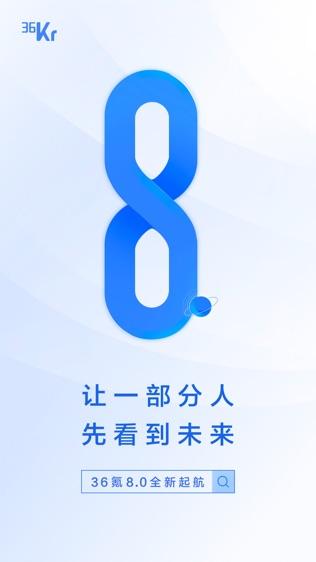 36氪软件截图0