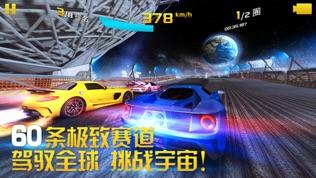 狂野飙车8:极速凌云软件截图0
