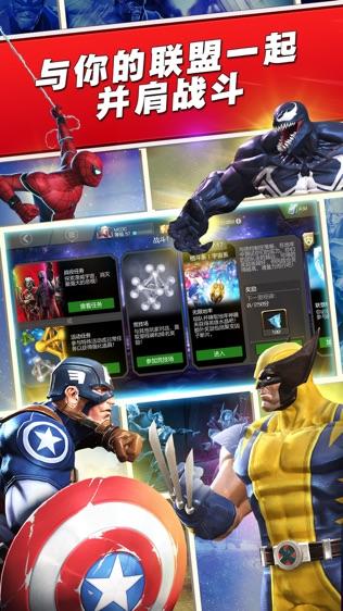 漫威: 超级争霸战软件截图1