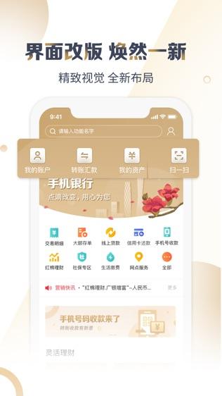 广州银行手机银行软件截图0