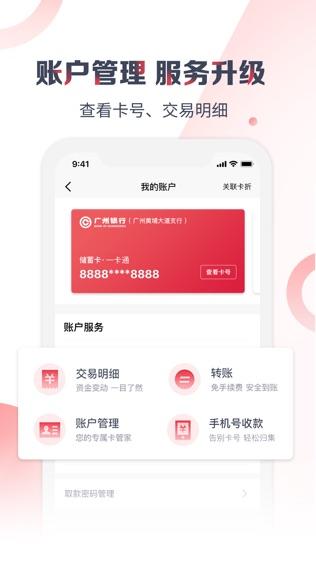 广州银行手机银行软件截图1