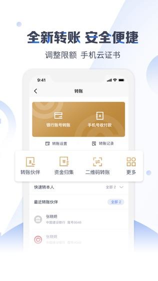 广州银行手机银行软件截图2