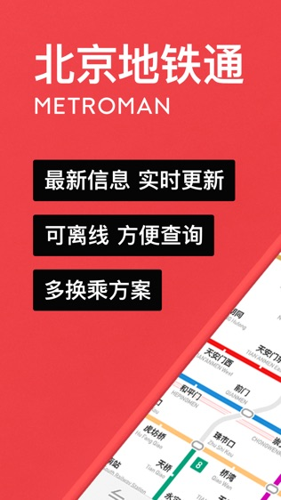 北京地铁通软件截图0