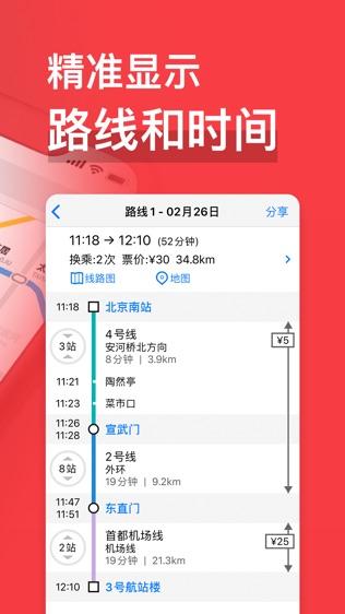 北京地铁通软件截图2