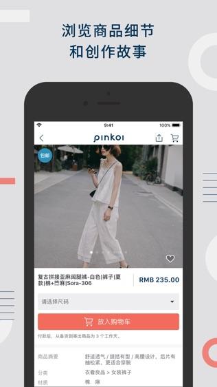 Pinkoi软件截图2